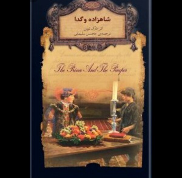 رمان شاهزاده و گدا