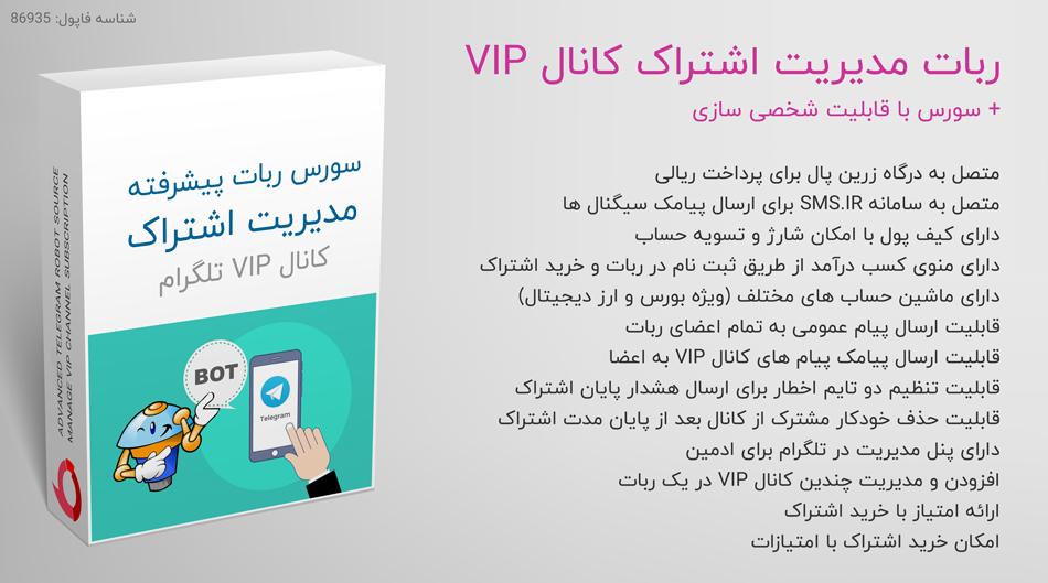 ربات مدیریت اشتراک کانال VIP تلگرام + سورس کامل