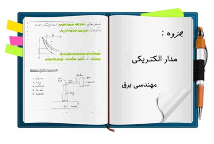 جزوه آموزشی مدارهای الکتریکی1 به زبان ساده +مثال های حل شده
