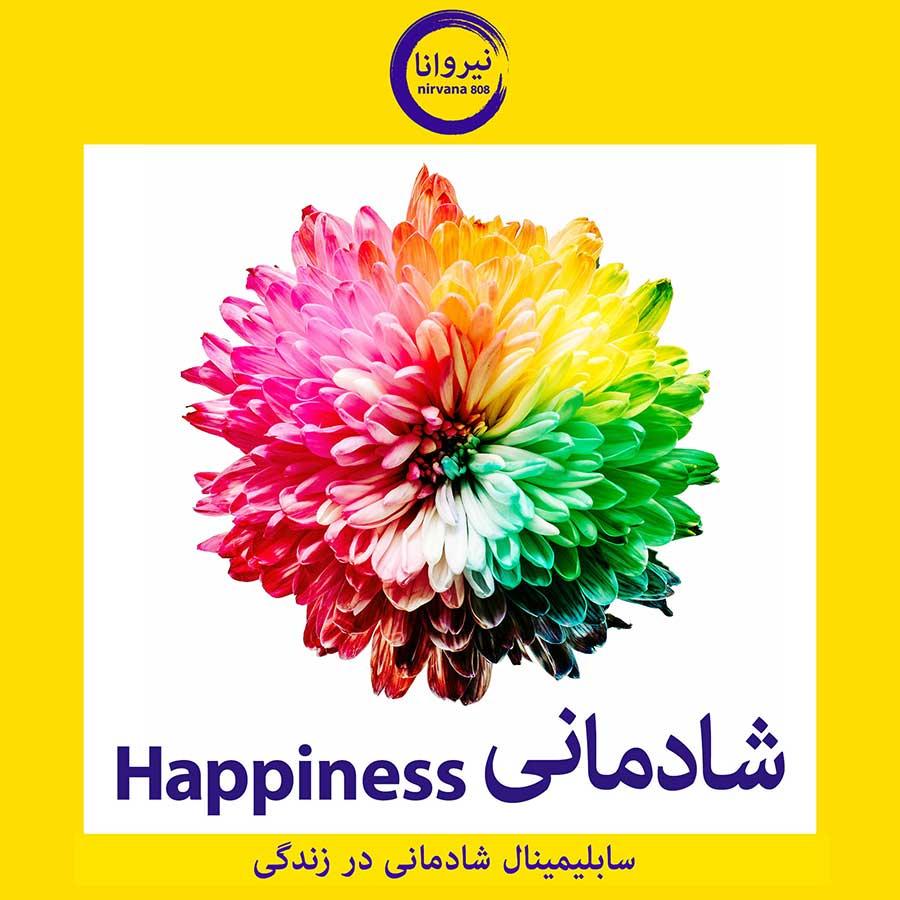سابلیمینال فارسی شادمانی