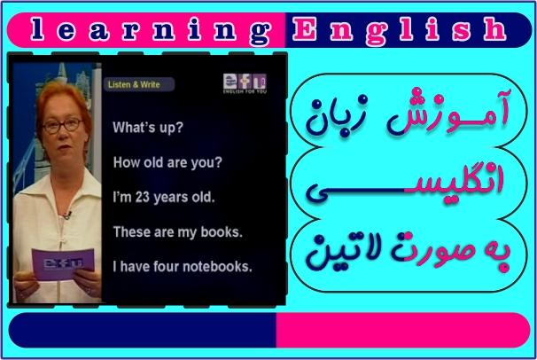 آموزش زبان انگلیسی به صورت لاتین