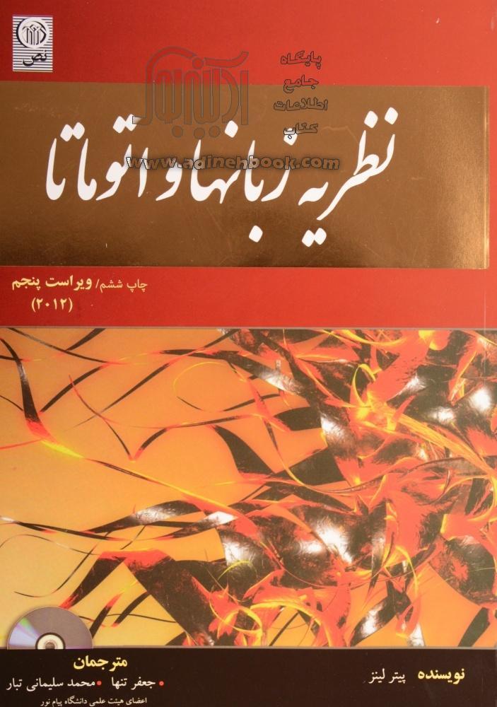 کتاب نظریه زبانها و اتوماتا