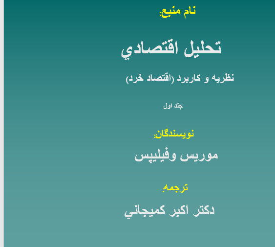 دانلود پاورپوینت کتاب تحلیل اقتصادی نظریه و کاربرد، اقتصاد خرد (جلد اول)