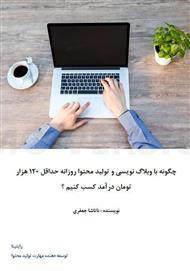 چگونه با وبلاگ نویسی و تولید محتوا روزانه حداقل ۱۲۰ هزار تومان درآمد کسب کنیم؟