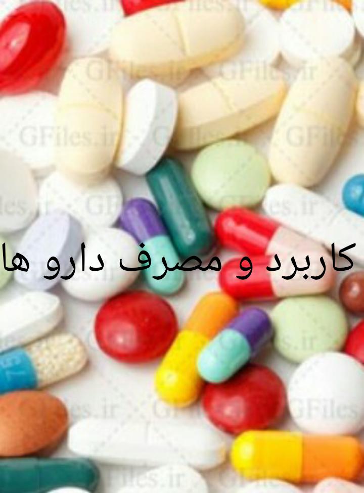 کاربرد و مصرف سه دارو آزیترومایسین و ایندرال و دیگوکسین