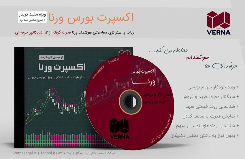 اکسپرت بورس ورنا | استراتژی معاملاتی ویژه بورس تهران