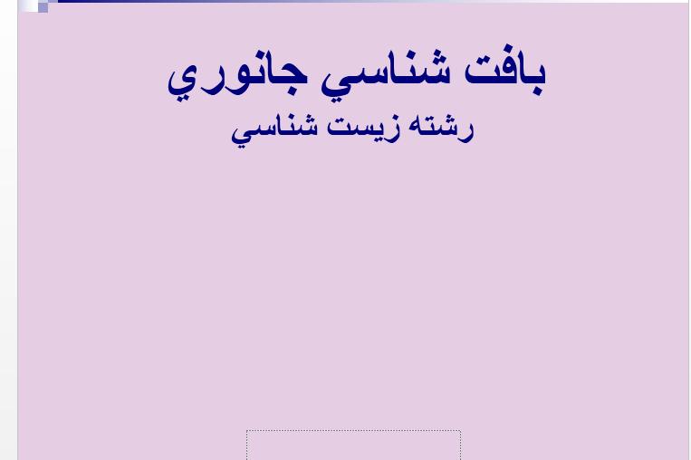 دانلود پاورپوینت خلاصه کتاب بافت شناسی جانوری مریم شمس لاهیجانی