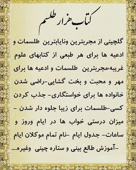 کتاب هزار طلسم pdf و کتاب ترجمه فارسی pdf