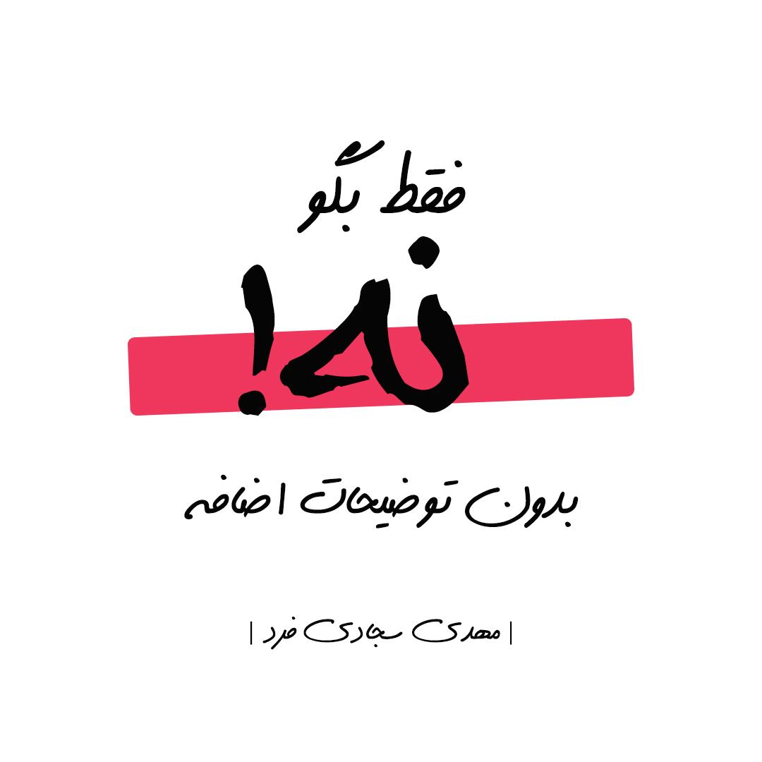 7 تکنیک خفن برای نه گفتن ؛ کاربردی برای جامعه ایرانی