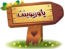 دانلود پاورپوینت کتاب انديشه اسلامي 2 ويراست دوم علي غفارزاده - حسين عزيزي