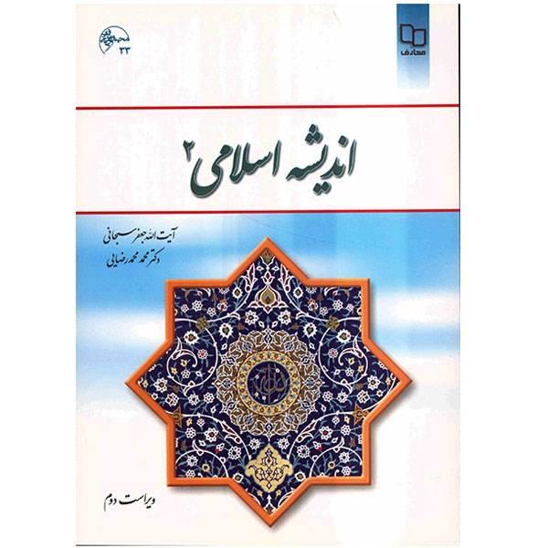 PDF قابل سرچ کتاب اندیشه اسلامی 2 جعفر سبحانی + جزوه خلاصه