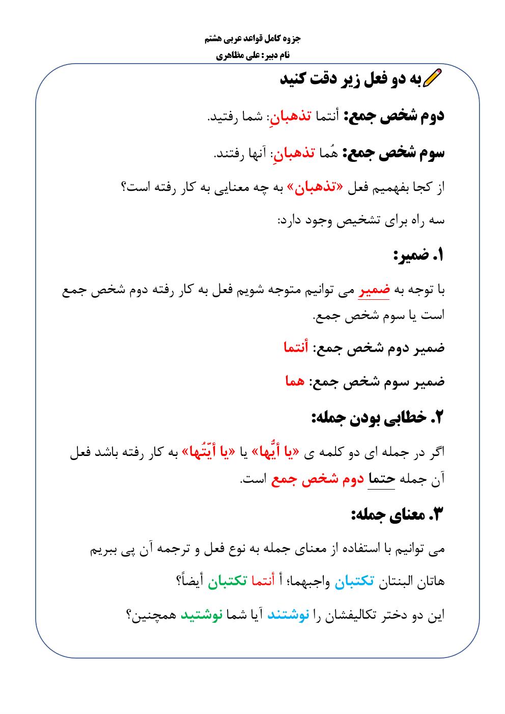جزوه کامل قواعد عربی هشتم