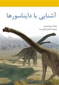 آشنایی با دایناسورها