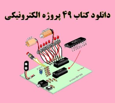 مدارات الکترونیکی pdf شامل ۴۹ پروژه الکترونیکی کاربردی ، عملی و جالب