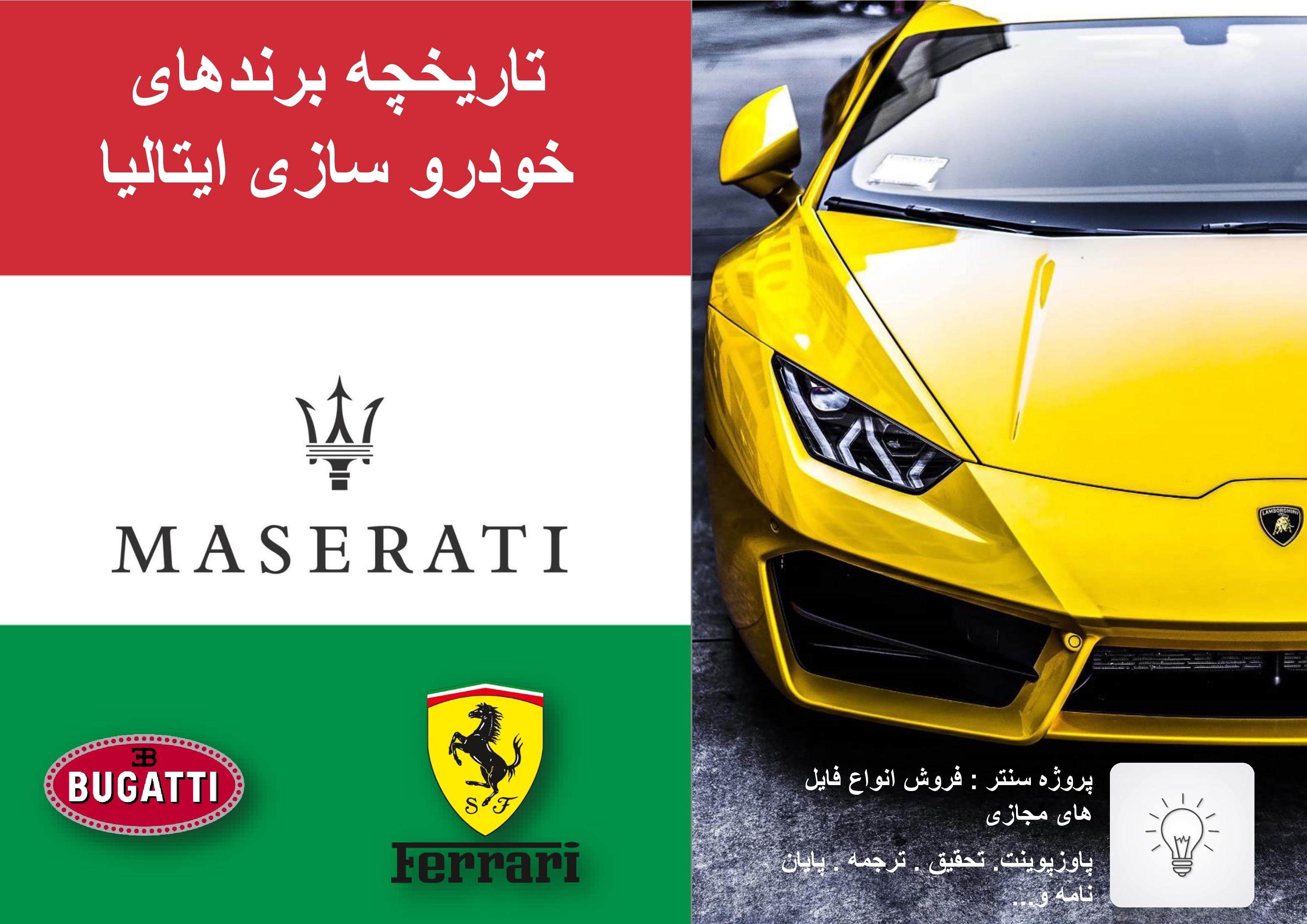پاورپوینت تاریخچه برندهای خودروسازی ایتالیا