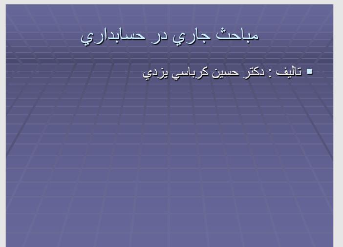 دانلود پاورپوینت کتاب مباحث جاری در حسابداری از دکتر حسین کرباسی یزدی