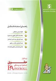 آموزش نرمافزار جامع حسابداری حقوق
