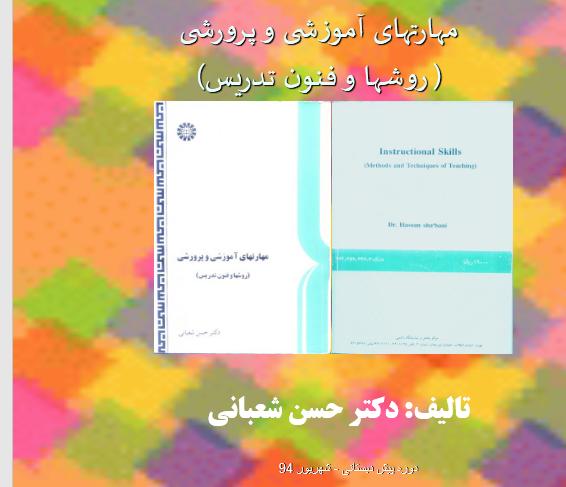 دانلود پاورپوینت خلاصه کتاب مهارت های آموزشی و پرورشی دکتر شعبانی