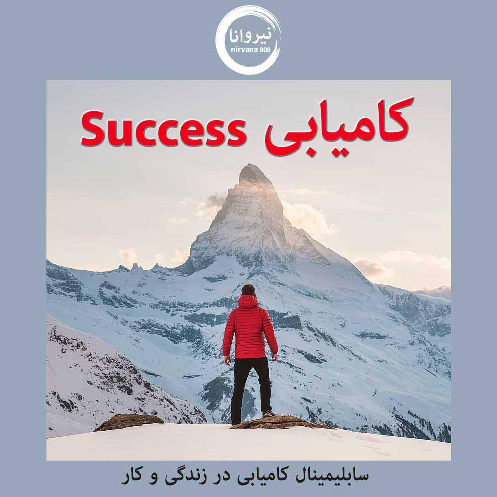 سابلیمینال فارسی موفقیت (کامیابی)