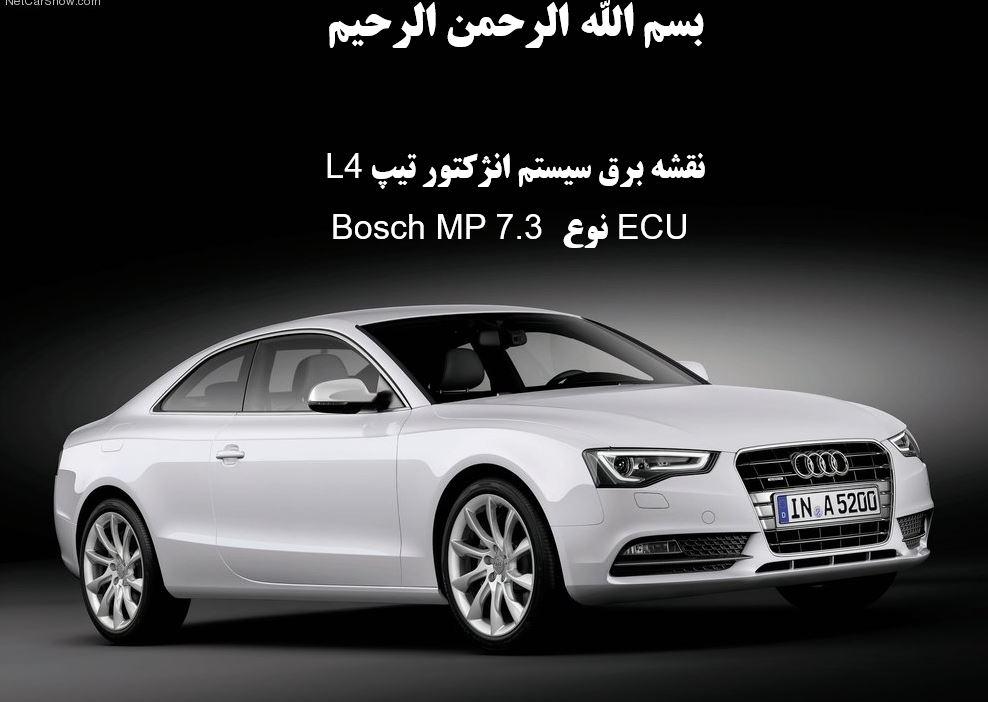 دانلود فایل کامل پاورپوینت پویا نقشه ECU Bosch MP 7.3