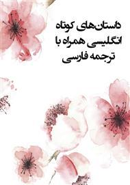 داستانهای کوتاه انگلیسی همراه با ترجمه فارسی