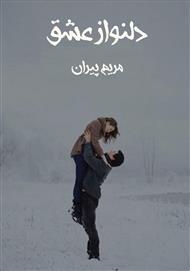 رمان دلنواز عشق