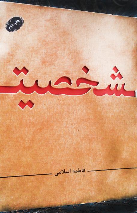 کتاب شخصیت با موضوع شکل گیری شخصیت فردی و اجتماعی