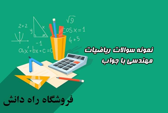 نمونه سوالات ریاضیات مهندسی با جواب