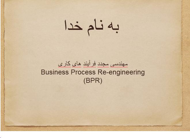 دانلود پاورپوینت مهندسی مجدد فرآیند های کاری