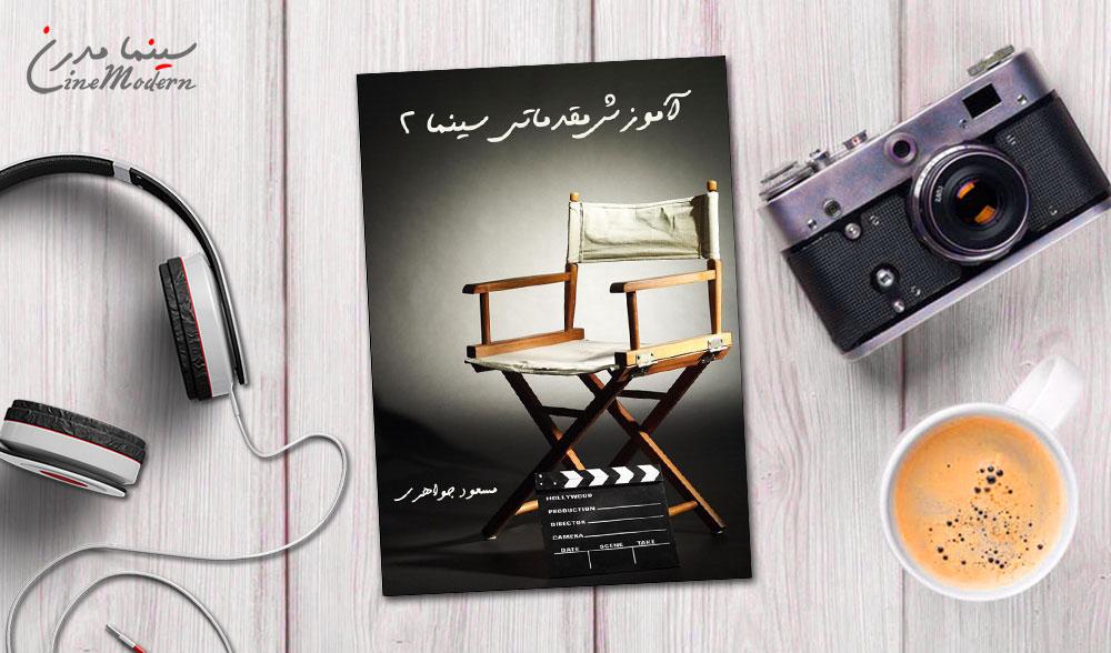 کتاب آموزش مقدماتی سینما 1 و 2