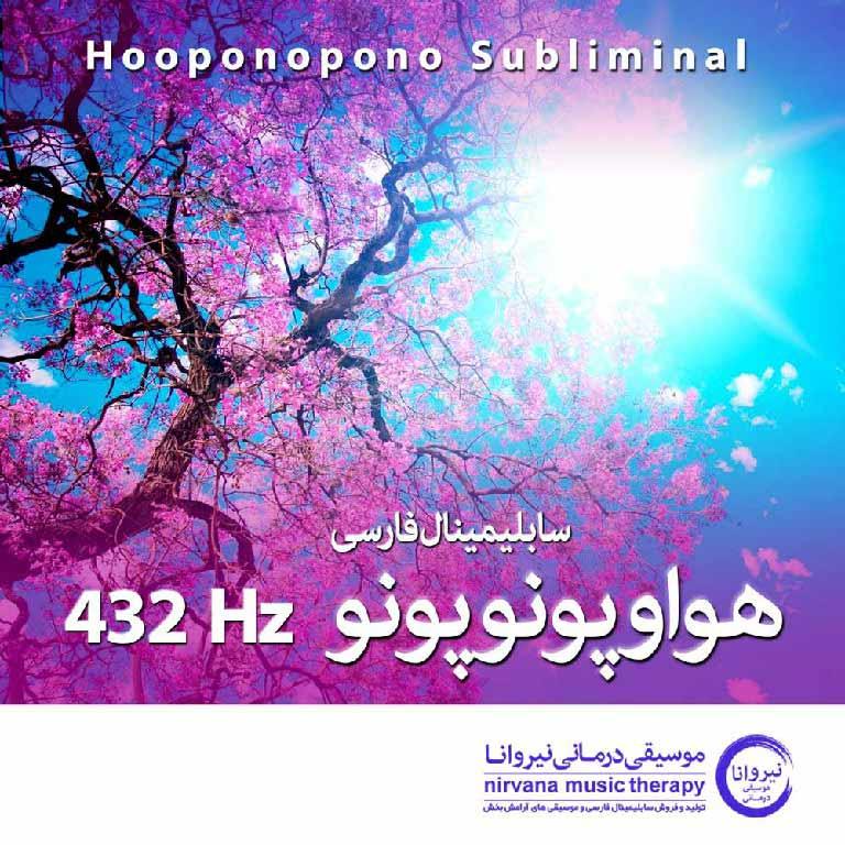 سابلیمینال فارسی هواوپونوپونو