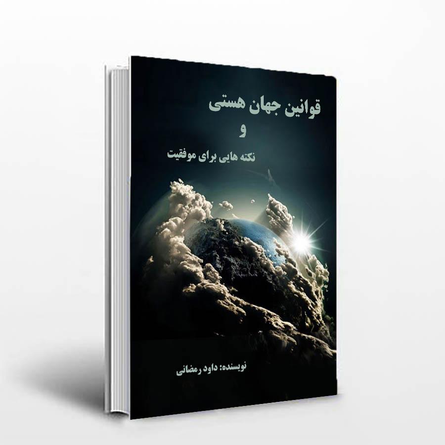 کتاب قوانین جهان هستی