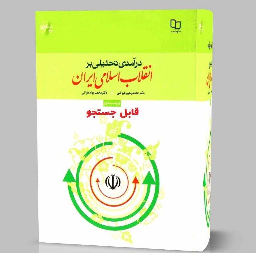 PDF قابل سرچ کتاب انقلاب اسلامی ایران عیوضی