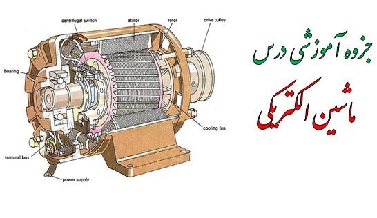 جزوه آموزشی ماشین های الکتریکی + مثال
