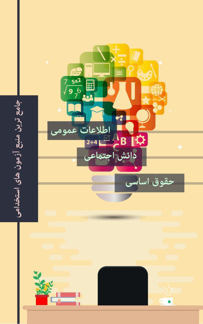 کتاب اطلاعات عمومی، دانش اجتماعی و حقوق اساسی آزمون استخدامی
