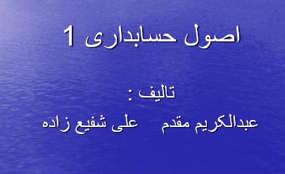 دانلود پاورپوینت کتاب اصول حسابداری 1 عبدالکریم مقدم علی شفیع زاده