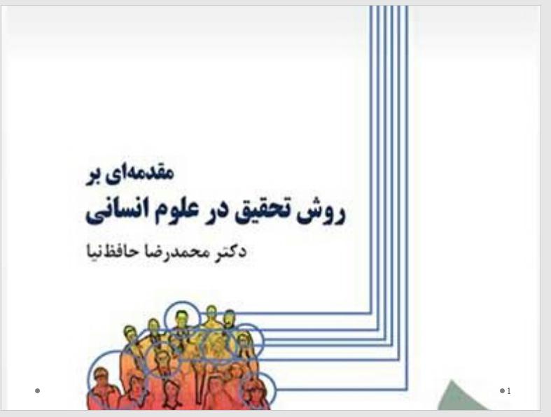 دانلود پاورپوینت کتاب مقدمه ای بر روش تحقیق در علوم انسانی حافظ نیا