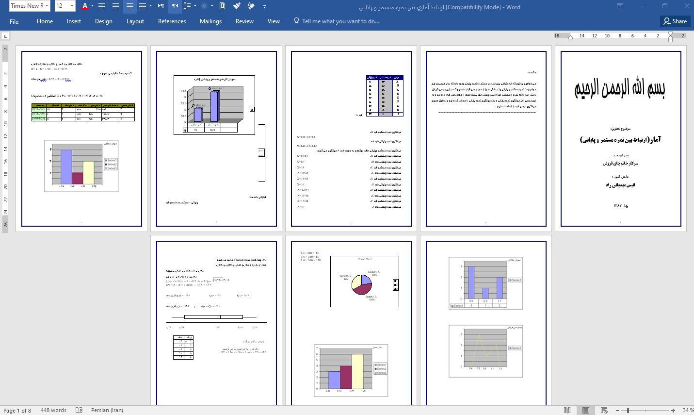 دانلود پروژه آمار ارتباط بین نمره مستمر و پایانی