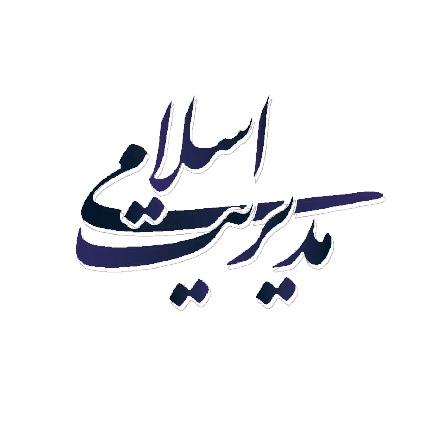 پاور پوینت مدیریت اسلامی