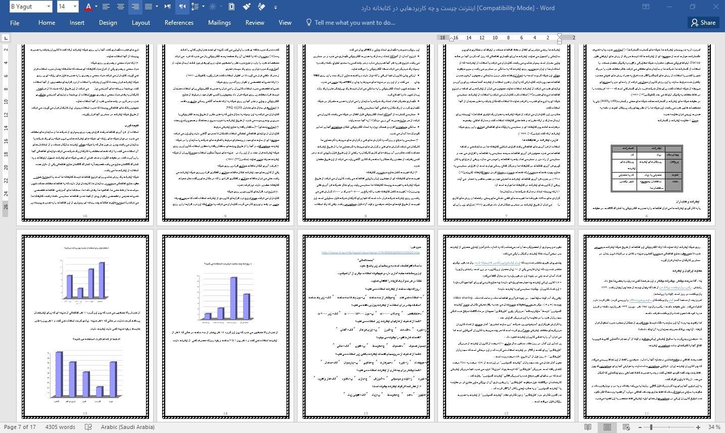 پروژه آمار استفاده از اینترنت و اینترانت و کاربرد آن در كتابخانه ها
