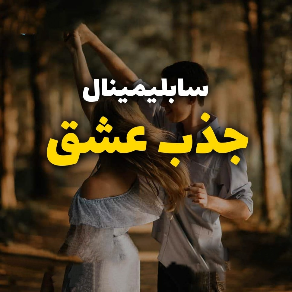 سابلیمینال بازگشت عشق