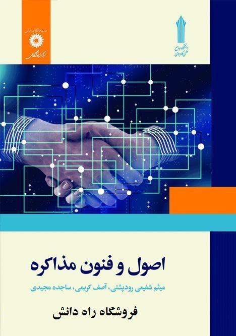 PDF قابل سرچ اصول و فنون مذاکره دانشگاه جامع علمی و كاربردی
