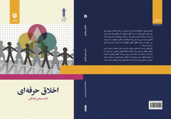 PDF قابل سرچ اخلاق حرفه ای دانشگاه جامع علمی و كاربردی
