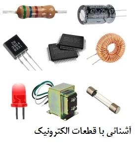 آموزش تصویری قطعات الکترونیک (دیود ، ترانزیستور ، خازن و ...)