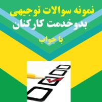 دانلود سوالات ضمن خدمت دوره توجیهی بدو خدمت کارکنان دولت + جزوات