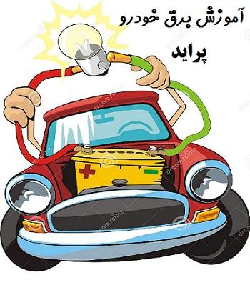 دانلود آموزش برق خودرو پراید pdf به زبان ساده