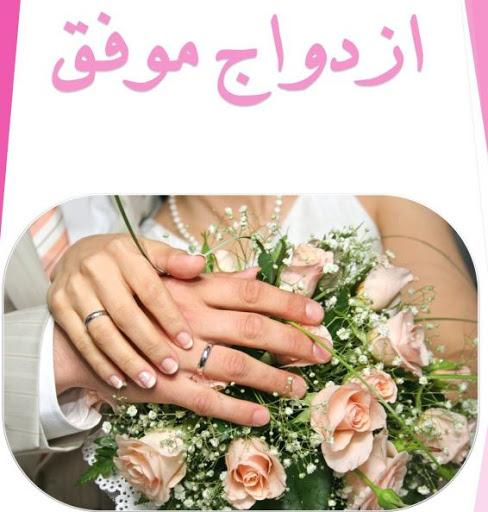 کتاب ازدواج موفق