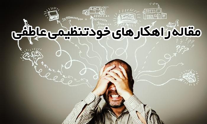 مقاله خودتنظیمی عاطفی - 63 صفحه پی دی اف