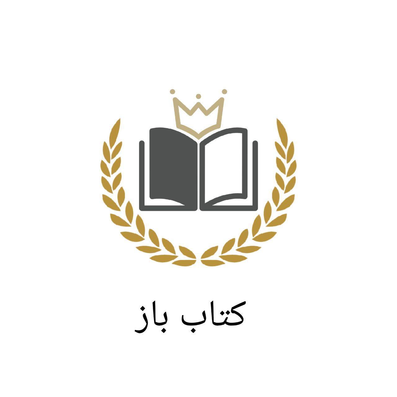 کتاب باز